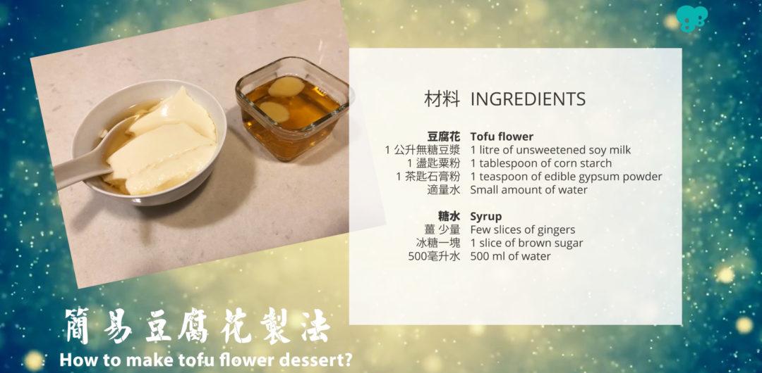 豆腐花製法